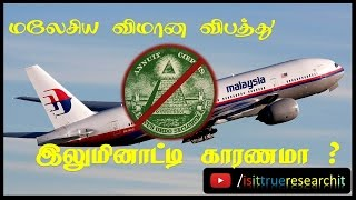 Malaysia Airlines Flight NH 370, Illuminati agenda   Illuminati in Tamil