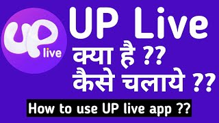 HOW TO USE UP LIVE APP IN HINDI