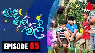 සඳ තරු මල් | Sanda Tharu Mal | Episode 05 | Sirasa TV Thumbnail
