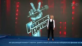 Финал главного вокального шоу страны «Голос Дети»   сегодня вечером на Первом!