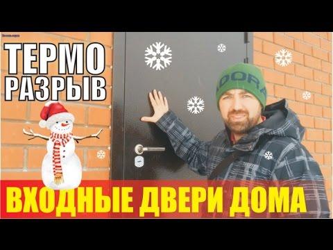 Утепленная входная дверь с терморазрывом в действии. Дом без ответ двери и предбанника.
