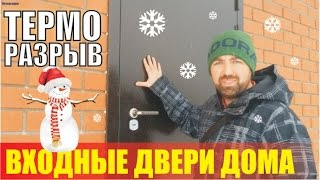 видео Двойные входные двери в дом