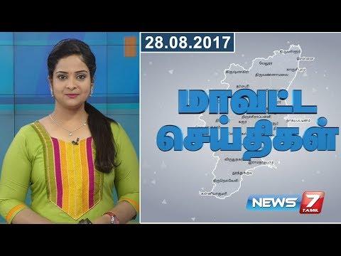 Tamil Nadu District News | 28.08.2017 | News7 Tamil
