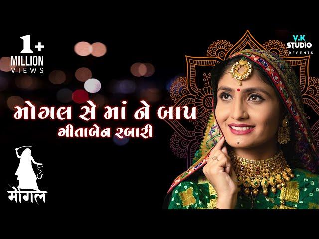 Mogal Che Ma Ne Bap || Geeta Rabari || Dayro|| Kamal Mataji ||  Jam Khambhaliya || GUJRAT
