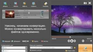 Как конвертировать видео для телефона(С помощью программы 3GP Конвертер Ультра можно всего за несколько кликов конвертировать видео для мобильных..., 2011-03-30T17:14:20.000Z)