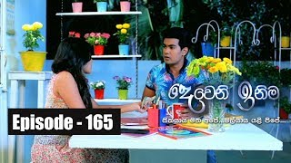 Deweni Inima | Episode 165 22nd September 2017 Thumbnail