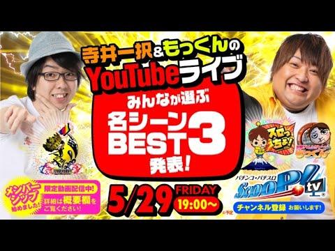 生放送 vol.11  寺井一択&もっくんのYouTubeライブ