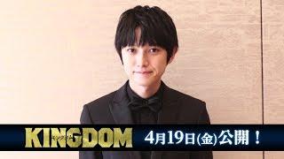 映画「キングダム」4月19日(金)公開! 本郷奏多オフィシャルサイト: ...