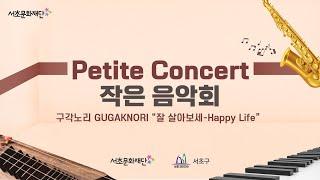서초문화재단 작은 음악회 Petite Concert 「…