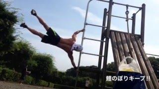 スーパーサイヤ筋トレ方 人間鯉のぼりで登り棒を登る超人技をやってみた!!! thumbnail