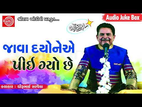Download Youtube: Java Dyone A Pie Gyo Chhe ||Dhirubhai Sarvaiya ||New Gujarati Jokes 2018