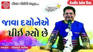Java Dyone A Pie Gyo Chhe ||dhirubhai Sarvaiya ||new Gujarati Jokes 2018
