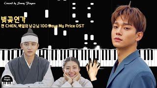 벚꽃연가 Cherry Blossom Love Song - 백일의 낭군님 100 Days My Prince Ost, 첸chen | Piano Co
