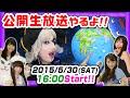 ゴー☆ジャス動画1周年&Jr.誕生~みんなでHappy Game Vol.1 in YouTube Space Tokyo