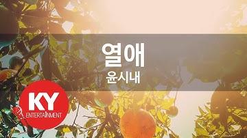 [KY ENTERTAINMENT] 열애 - 윤시내 (KY.586) / KY Karaoke