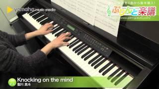 聖川真斗(鈴村健一) - Knocking on the mind