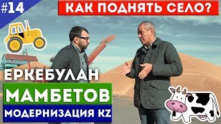 Еркебулан Мамбетов. Как поднять село / Модернизация KZ