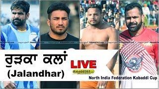 🔴 [Live] Rurka Kalan (Jalandhar) North India Federation Kabaddi Cup  22 Feb 2018