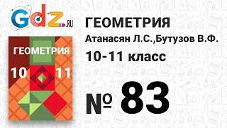 № 83 - Геометрия 10-11 класс Атанасян