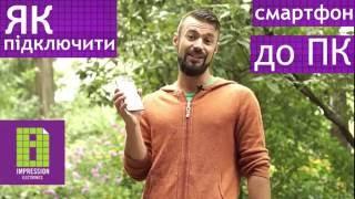 Лайфхак від Impression - Як підключити смартфон до ПК