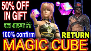NEW MAGIC CUBE BUNDLE || 50% OFF IN GIFT STORE || GRAY WOLF BUNDLE LEGACY RETURN FREE FIRE || BSR