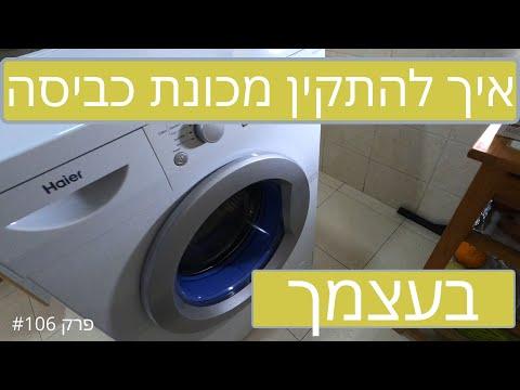 פרק #106 - איך להתקין מכונת כביסה