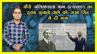 MRI | जलियांवाला बाग नरसंहार और उधम सिंह की प्रतिज्ञा |Udham Singh full story| Prabhasakshi Special