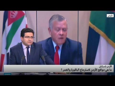 ما هي دوافع الأردن لاسترجاع الباقورة والغمر من إسرائيل؟  - نشر قبل 42 دقيقة
