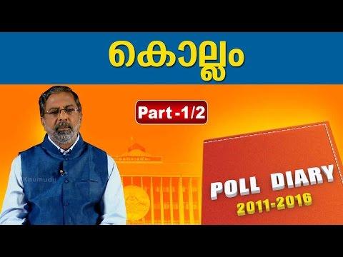 Kerala Assembly Elections 2016 : Kollam Elections 1/2   POLL DIARY 10-05-2016   Kaumudy TV