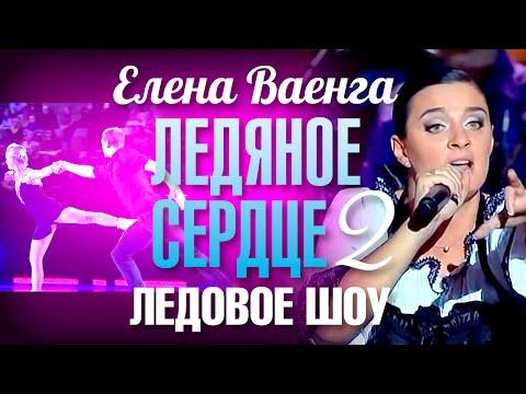 Елена ВАЕНГА - ЛЕДЯНОЕ СЕРДЦЕ 2 Ледовое шоу 2009
