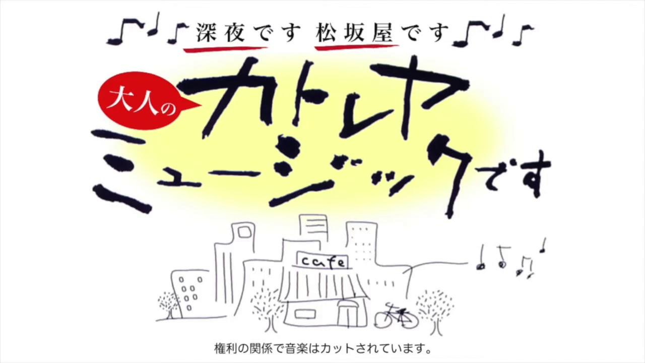 【第28回】深夜です 松坂屋です 大人のカトレヤミュージック ...