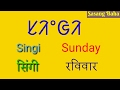 name of days in a week in santali language