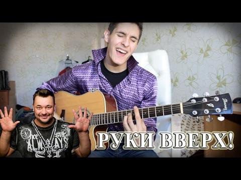 РУКИ ВВЕРХ! - КОГДА МЫ БЫЛИ МОЛОДЫМИ (Кавер под Гитару)из YouTube · Длительность: 3 мин51 с
