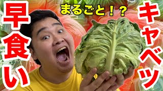 [Gluttony] A whole cabbage eating challenge garners the world's fastest time!
