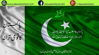 Qaumi Tarana Pakistan Full - National Anthem of Pakistan