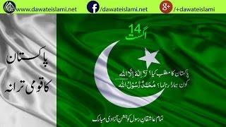 Qaumi Tarana Pakistan Full - National Anthem of Pakistan