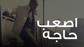 محمود العسيلى - أصعب حاجه | Mahmoud El Esseily - As3ab Haga