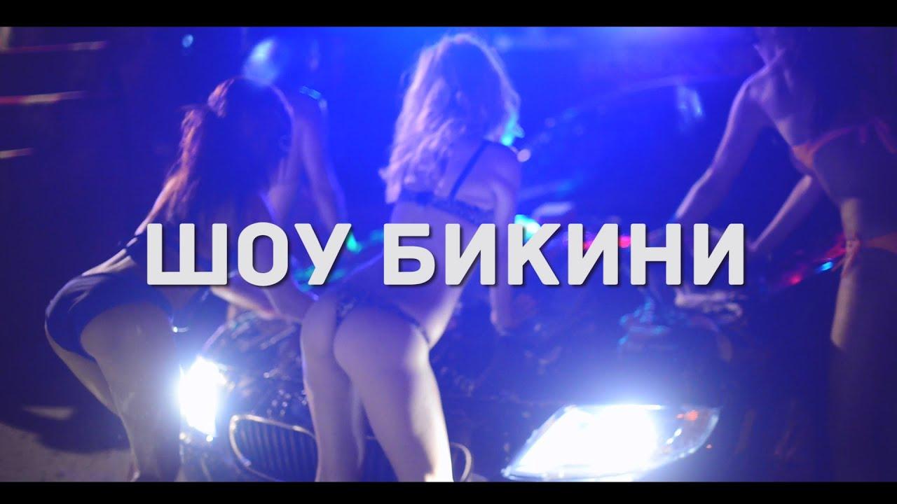 Волгодонск ночной клуб бессонница россия клуб москва