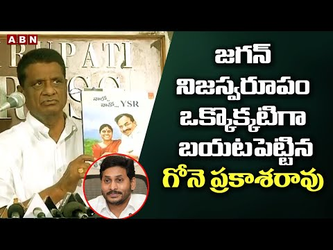 Ex MLA Gone Prakash Rao Sensational Truths Revealed About AP CM YS Jagan    Warns Jagan Fans    ABN teluguvoice