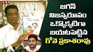Ex MLA Gone Prakash Rao Sensational Truths Revealed About AP CM YS Jagan    Warns Jagan Fans    ABN