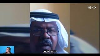 הסעודי שהתאהב בישראל: