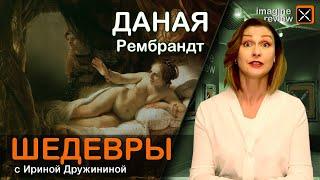 Шедевры с Ириной Дружининой. Даная Рембрандта. Imagine Review.