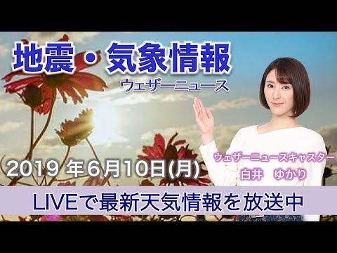 【LIVE】 最新地震・気象情報 ウェザーニュースLiVE 2019年6月10日(月)