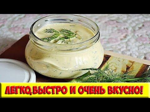 Этот соус превратит любое блюдо в кулинарный шедевр! Классический рецепт французской кухни!