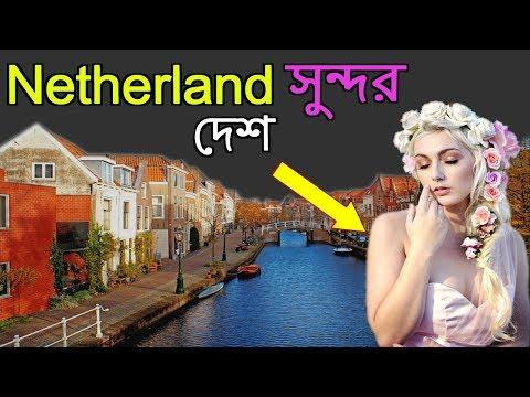 নেদারল্যান্ড বেশ্যাবৃত্তি সহজ ব্যাপার || Amazing Facts About Netherlands In Bangla