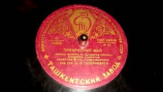 Иоганн Штраус - Прекрасный май (вальс) // Johann Strauss - O schöner Mai! (1950)