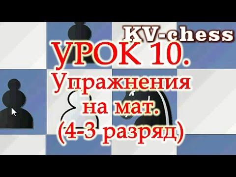 Тренируемся! Упражнения на мат в шахматах - Урок 10 для начинающих.