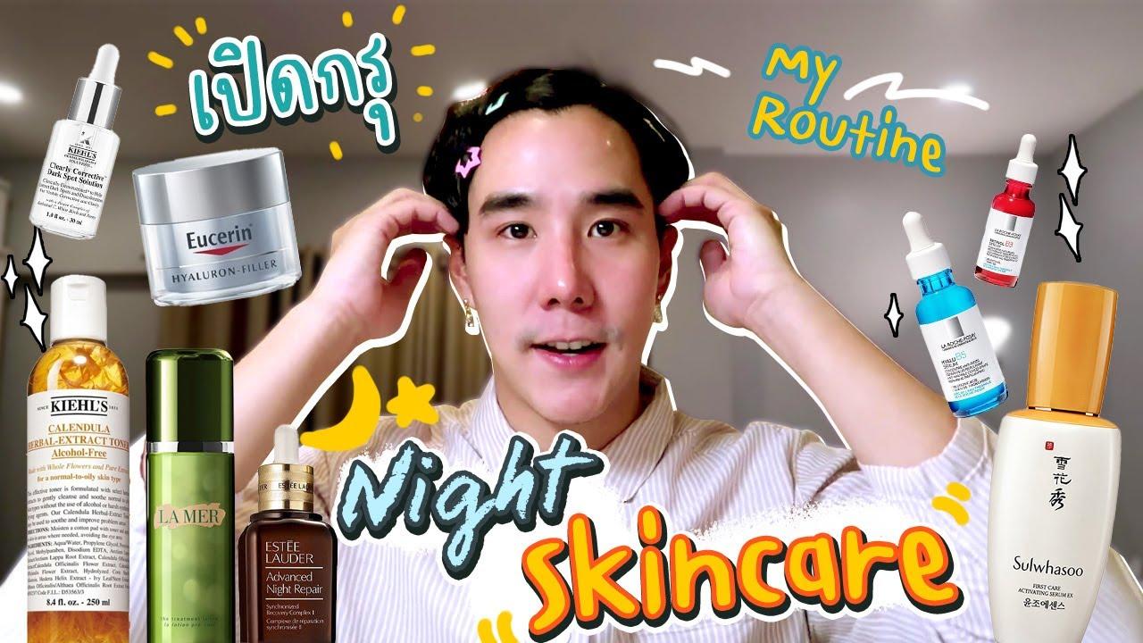 เปิดกรุ night skincare routine เขื่อนทาครีมอะไรบ้างก่อนนอน ?? (Eng Th Sub) | Koendanai