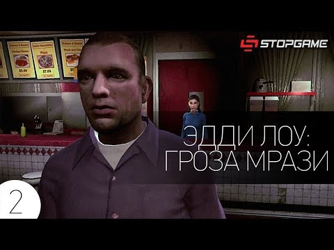 Эдди Лоу  Гроза мрази — Эпизод 2 машинима