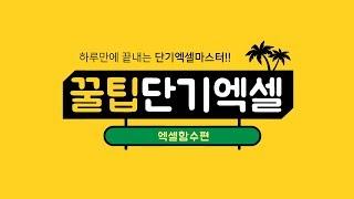 [맥스캠퍼스] 꿀팁 단기 엑셀 (엑셀함수편) - if함…